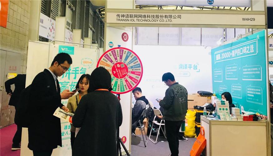 语翼受邀参加第28届华交会,AI+人工受到火热关注