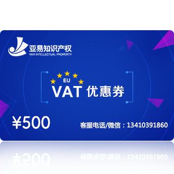 亚易VAT-500元券
