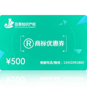 亚易知识产权商标¥500优惠券