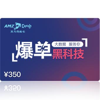 亚马逊船长 ¥350代金券